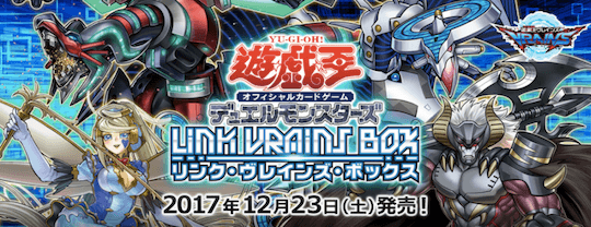 LINK VRAINS BOX(リンクヴレインズボックス)