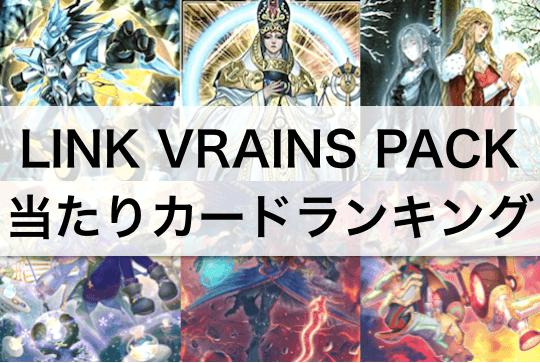 【遊戯王 リンクヴレインズパック(LINK VRAINS PACK)】当たりカードランキング