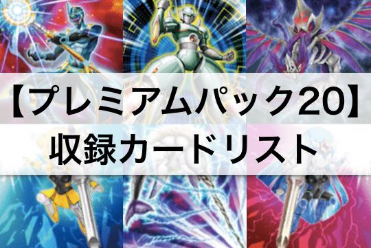 【遊戯王 プレミアムパック20】全収録カードリスト,当たり,封入率