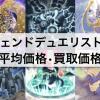 【DPレジェンドデュエリスト編 2】収録カード ショップ平均価格,買取相場まとめ!