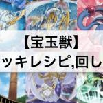 【宝玉獣 徹底解説】新規カード,デッキレシピ,回し方,相性の良いカードまとめ!