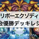 【遊戯王 環境】『クリボーエクゾディア』大会優勝デッキレシピ, 採用カードを解説,考察!