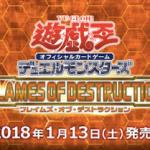 【遊戯王 最新情報】『フレイムズ・オブ・デストラクション』Amazon予約開始!発売日1月13日!