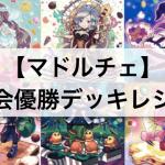 【マドルチェ デッキ】大会優勝デッキレシピの回し方,採用カードを解説,考察!