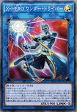 X・HERO ワンダー・ドライバー