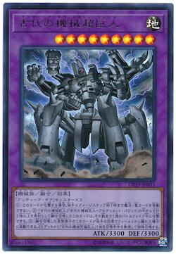 「デュエリストパック レジェンドデュエリスト編 2」当たり 古代の機械超巨人