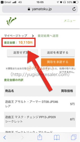買取サイト 実際の査定画面