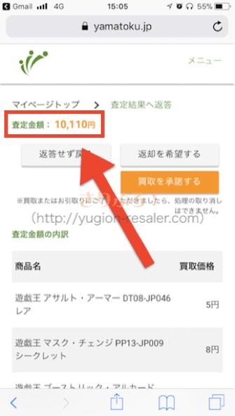 遊戯王買取 トレトク 査定詳細