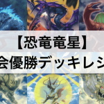 【遊戯王】「恐竜竜星」デッキ: 大会優勝デッキレシピの回し方,採用カードを解説,考察!