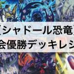 【遊戯王】「シャドール恐竜」大会優勝デッキ: デッキレシピ,回し方を解説,考察!