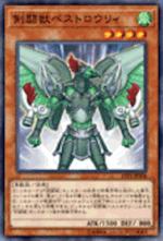剣闘獣ベストロウリィ