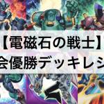【遊戯王】『電磁石の戦士』デッキ:大会優勝デッキレシピ,回し方を解説,考察!