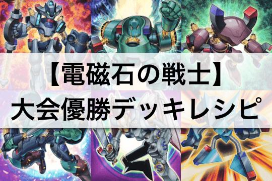 『電磁石の戦士』デッキ:大会優勝デッキレシピ,回し方