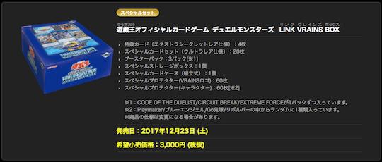 『リンクヴレインズボックス(LINK VRAINS BOX)』商品情報