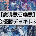 【遊戯王】「魔導獣召喚獣」デッキ: 大会優勝デッキレシピの回し方,採用カードを解説,考察!