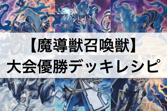 魔導獣召喚獣』デッキ:大会優勝デッキレシピ,回し方