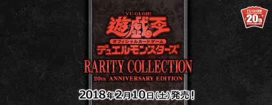 『レアリティ・コレクション(レアコレ2)』の全収録カードリスト・レアリティ・封入率