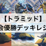 【遊戯王】「トラミッド」デッキ: 大会優勝デッキレシピの回し方,採用カードを解説,考察!