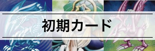 【遊戯王 買取価格表】初期の高額カード