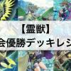 【遊戯王 環境】『霊獣』デッキ大会優勝!デッキレシピ,回し方を解説,考察!
