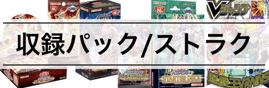 【遊戯王 買取価格表】収録パック/ストラク/商品