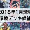 【遊戯王 環境】2018年1月新制限:大会環境で強そうなデッキテーマ17個まとめ!