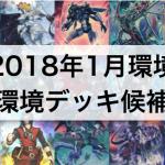 【遊戯王 環境】2018年1月:大会環境で強そうなデッキテーマ17個まとめ!