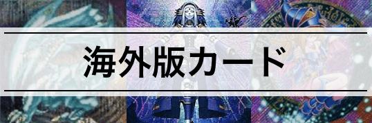 【遊戯王 買取価格表】海外版カード