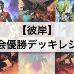 【彼岸 デッキ】大会優勝デッキレシピの回し方,採用カードを解説,考察!(リンク採用型)