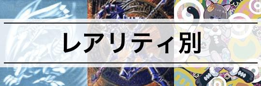 【遊戯王 買取価格表】高額カード(レアリティ別)