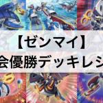 【遊戯王】「ゼンマイ」デッキ: 大会優勝デッキレシピの回し方,採用カード