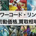 【ストラクチャーデッキ パワーコード・リンク】初動価格,買取相場まとめ!