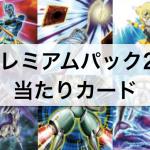 【遊戯王 プレミアムパック20】当たりカードランキング TOP 5!トップレアは《X・HEROワンダー・ドライバー》シク!?