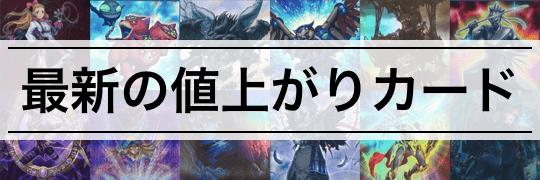 【遊戯王 買取価格表】最新の高騰/値上がりカード