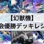 【遊戯王】「幻獣機」デッキ: 大会優勝デッキレシピの回し方,採用カードを解説,考察!