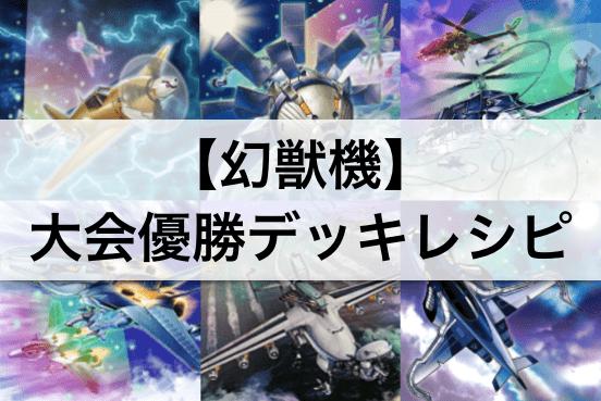 『幻獣機』デッキ大会優勝!デッキレシピ,回し方