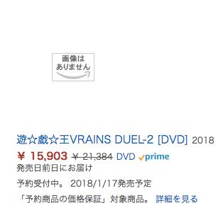 「遊戯王VRAINS DUEL-2」Amazon予約画面