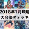 【遊戯王 環境】2018年1月新制限:大会優勝/入賞デッキレシピ107個まとめ!
