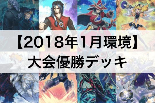 2018年1月新制限:大会優勝デッキレシピまとめ