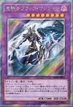 竜騎士ブラック・マジシャン