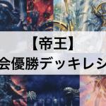 【遊戯王】「帝王(0帝)」デッキ: 大会優勝デッキレシピ,回し方を解説,考察!