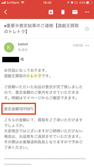 買取サイト「トレトク」 査定結果画面