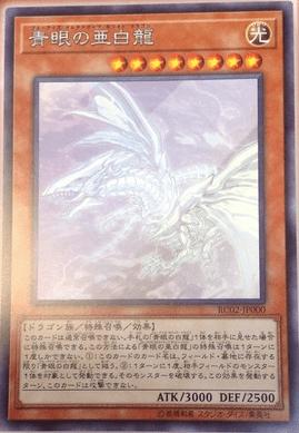 青眼の亜白龍(ブルーアイズ・オルタナティブ・ドラゴン)
