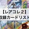 【レアリティ・コレクション(レアコレ2)】全収録カードリスト,当たり,封入率まとめ!