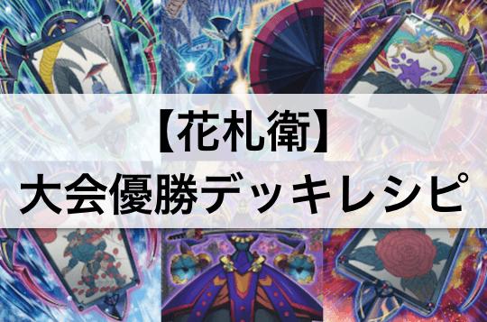 『花札衛(カーディアン)』大会優勝デッキ:デッキレシピ,採用カード