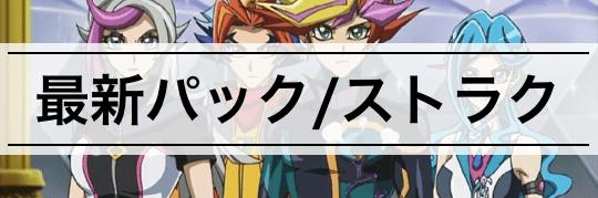 【遊戯王 買取価格表】最新パック/ストラクのカード