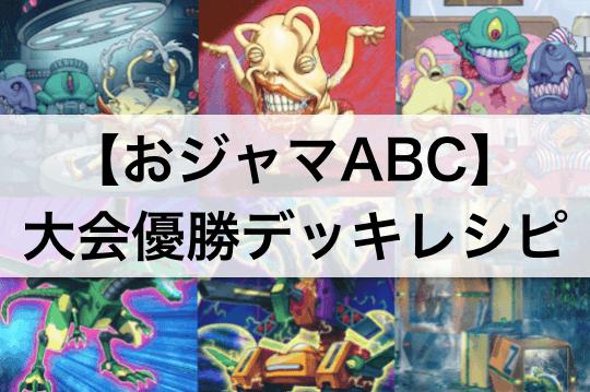 『おじゃまABC』デッキ:大会優勝デッキレシピ,回し方
