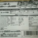 【遊戯王 最新情報】『パワーコード・リンク』フラゲ!全収録カード42枚判明!
