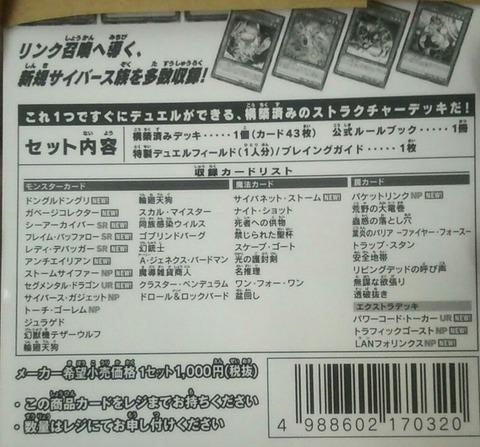 】『パワーコード・リンク』全収録カードフラゲ