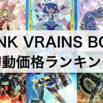【リンクヴレインズボックス】高額カード/当たりスリーブ初動価格ランキング!ブルエンの相場が!?